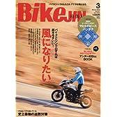 BikeJIN (培倶人) 2016年 03月号