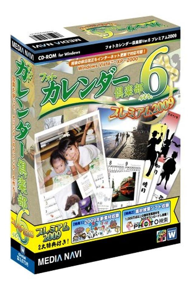 ぺディカブ強盗自動フォトカレンダー倶楽部Ver.6 プレミアム2009