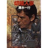 切捨人事 (角川文庫)
