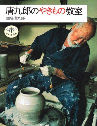唐九郎のやきもの教室 (とんぼの本)