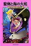マジック・ツリーハウス 第17巻聖剣と海の大蛇 (マジック・ツリーハウス 17)
