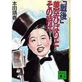 「戦後」美空ひばりとその時代 (講談社文庫)