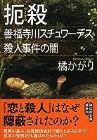 扼殺~善福寺川スチュワーデス殺人事件の闇 (祥伝社文庫)