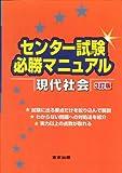 センター試験必勝マニュアル現代社会 3訂版