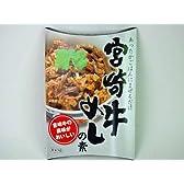 ユタカ商会 宮崎牛めしの素 220g