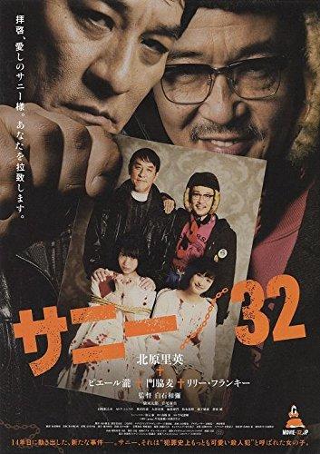 映画チラシ サニー/32 北原里英