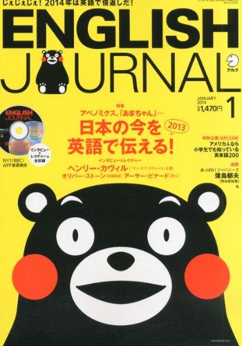 CD付 ENGLISH JOURNAL (イングリッシュジャーナル) 2014年 01月号の詳細を見る
