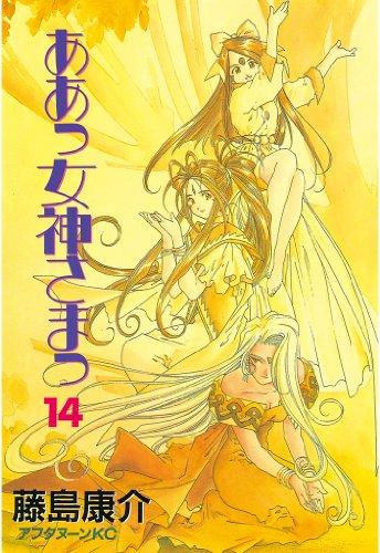 ああっ女神さまっ(14) (アフタヌーンコミックス)