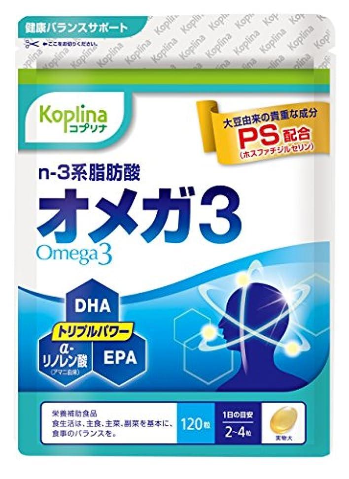 オメガ3(PS ホスファチジルセリン配合) 120粒 国内製造 1個