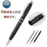 【名入れ無料】ボールペン クロス CROSS ストラトフォード ボールペン サテンブラック AT0172-3