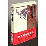 鑑賞中国の古典 (10) 伝習録