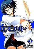 エスプリト 2巻 (コミックブレイド)