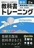 教科書トレーニング数研出版数学2年