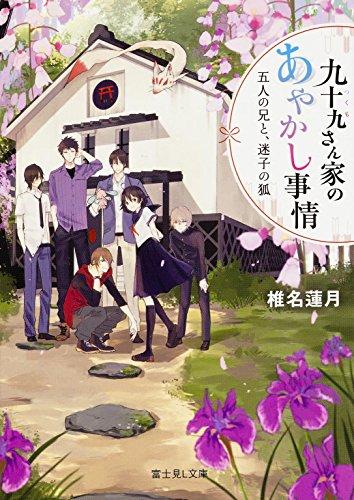 九十九さん家のあやかし事情 五人の兄と、迷子の狐 (富士見L文庫)の詳細を見る