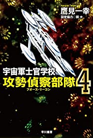 宇宙軍士官学校―攻勢偵察部隊― 4 (ハヤカワ文庫JA)