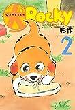 犬ロッキー(2) (イブニングコミックス)