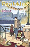 Papa told me Cocohana Ver.5 ~いつも旅行中~ (マーガレットコミックス)