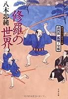 喬四郎 孤剣ノ望郷 修羅の世界 (文春文庫)
