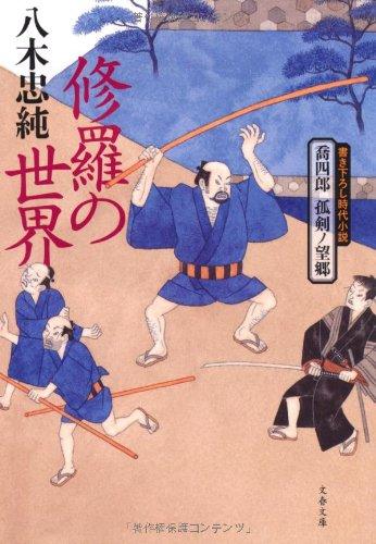 修羅の世界―喬四郎孤剣ノ望郷 (文春文庫)の詳細を見る