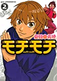 モチモチ(2) (アフタヌーンコミックス)