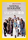 NATIONAL GEOGRAPHIC (ナショナル ジオグラフィック) 日本版 2017年 1月号 [雑誌]