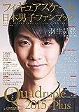 フィギュアスケート日本男子ファンブック Quadruple(クワドラプル)2015+Plus (SJセレクトムック)
