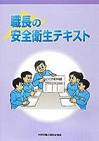 職長の安全衛生テキスト