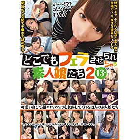 どこでもフェラさせられちゃう素人娘たち2 13人 かぐや姫Pt/妄想族 [DVD]