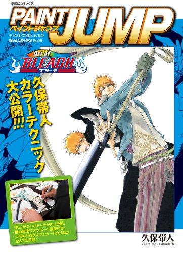 PAINT JUMP Art of BLEACH (愛蔵版コミックス)の詳細を見る