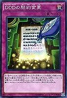 遊戯王OCG DDDの契約変更 ノーマル DOCS-JP068