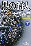 黒の狩人(下) (幻冬舎文庫)