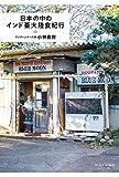 日本の中のインド亜大陸食紀行