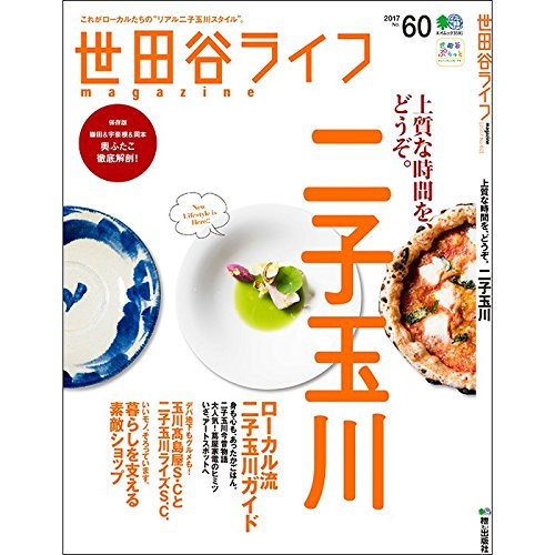 世田谷ライフマガジン 60