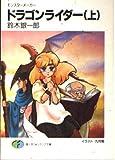 ドラゴンライダー―モンスターメーカー (上) (富士見ファンタジア文庫)
