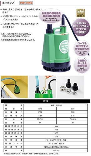 ナカトミ(NAKATOMI) 水中ポンプ PSP-70NS