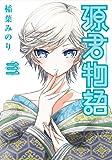 源君物語 3 (ヤングジャンプコミックス)