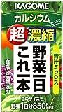 カゴメ 野菜一日これ一本 超濃縮 カルシウム (青汁ミックス) 125ml×48本 (野菜1日これ1本 野菜ジュース) [その他]