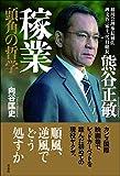 熊谷正敏 稼業 頭角の哲学 画像