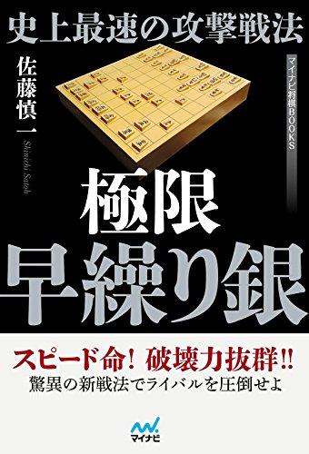 史上最速の攻撃戦法 極限早繰り銀 (マイナビ将棋BOOKS)の詳細を見る