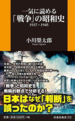 一気に読める「戦争」の昭和史 (扶桑社新書)