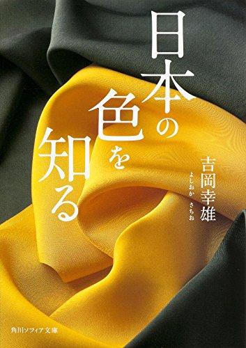 日本の色を知る (角川ソフィア文庫)の詳細を見る