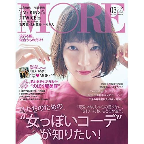MORE(モア)2018年3月号