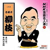 NHK落語名人選(74) 八代目 春風亭柳枝 甲府い・搗屋無間