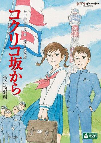 コクリコ坂から 横浜特別版 (初回限定) [DVD]の詳細を見る