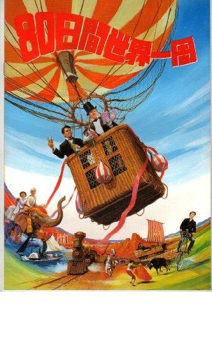 映画パンフレット 「80日間世界一周」監督 マイケル・アンダーゾン 出演 デビット・ニーブン