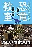 「大人のための恐竜教室」販売ページヘ