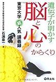 遺伝子が明かす脳と心のからくり—東京大学超人気講義録
