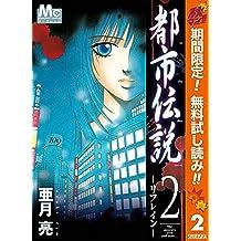 都市伝説【期間限定無料】 2 ―リフレイン― (マーガレットコミックスDIGITAL)