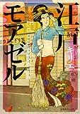江戸モアゼル / キリエ のシリーズ情報を見る