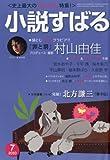 小説すばる 2010年 07月号 [雑誌] 画像